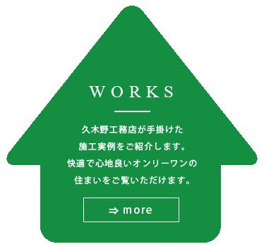 滋賀で久木野工務店が手掛けた家、住居の施工事例